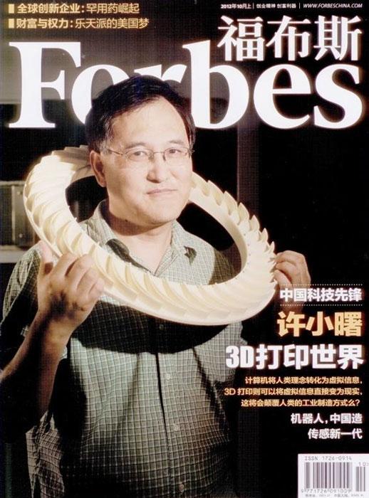 Xu-Xiaoshu-forbes